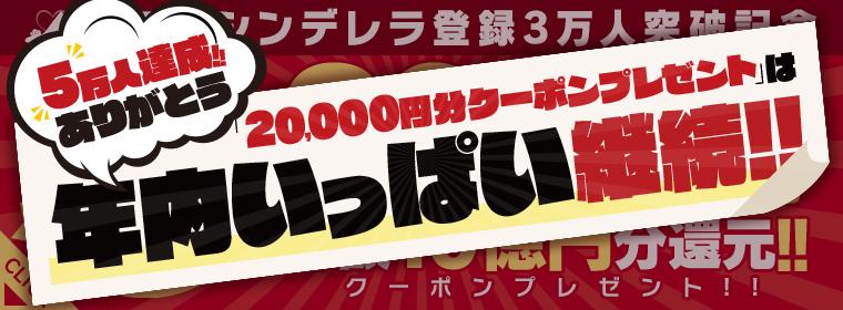 10億円キャンペーン